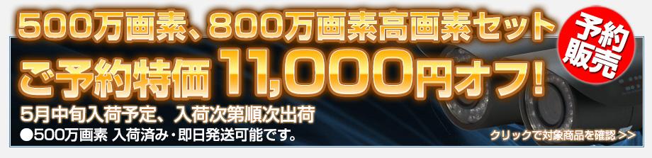 ご予約特価11,000円オフキャンペーン!