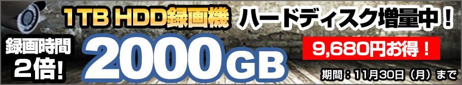 HDD増量キャンペーン!