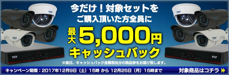 5000円キャッシュバックキャンペーン