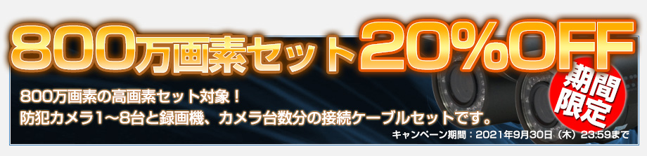 高画素セット期間限定キャンペーン!800万画素セットが20%オフ!