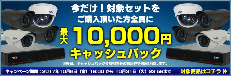5000円、10000円キャッシュバックキャンペーン