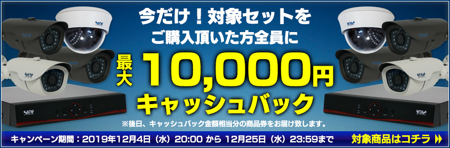 最大1万円キャッシュバックキャンペーン!