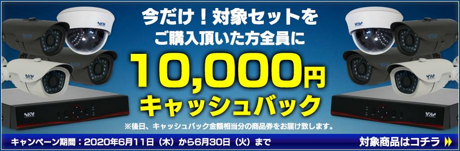 10,000円キャッシュバックキャンペーン!