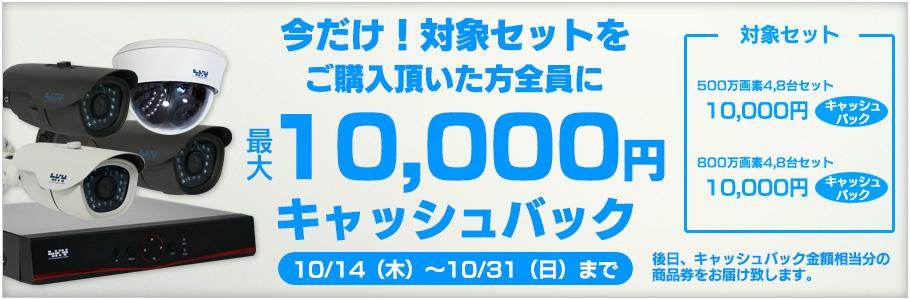 高画素セット期間限定キャンペーン!500万画素、800万画素のご購入で1万円キャッシュバック!