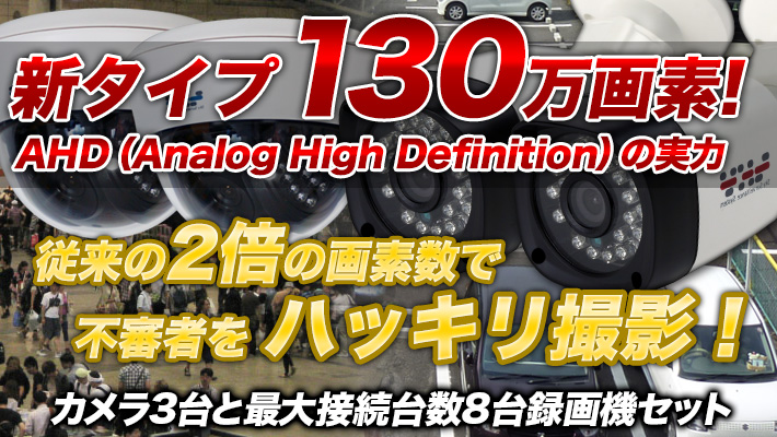 防犯カメラ/監視カメラ 3台