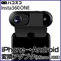 INSTA360 ONE Android用変換アダプター(microUSBタイプ)